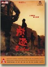 Exiled - DVD tjedna na Žutom titlu