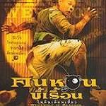 'Werewolf in Bangkok' (2005)