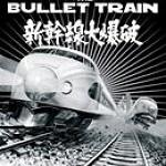 'The Bullet Train' (1975.)